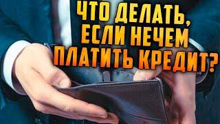 Как избавиться от кредитов, если нечем платить?  Как закрыть кредиты, Мфо? Влад Финансист