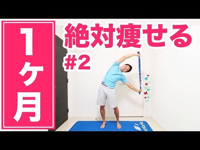 【1ヶ月で痩せる】WEEK2:タオルゆるふわラジオ体操!毎日10分で必ず痩せる!