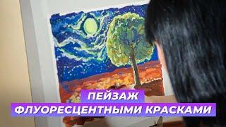 «Уроки рисования». Пейзаж флуоресцентными красками (28.10.2016)