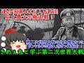 【ゆっくり解説】きめぇ丸と学ぶ第二次世界大戦!史上最大の撤退戦「ダンケルクの戦い」をざっくり紹介!