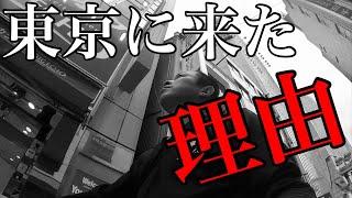 【トラック運転手が上京】飛行機で東京へ上陸!渋谷スクランブル交差点、新宿!田舎者には気が思い!?