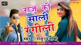 Raju Ki Sali Rangili || Raju Punjabi & Sonika Singh || New Haryanvi D J Song 2019 ||