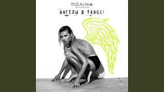 Ангелы в танце