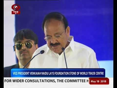 VP Venkaiah Naidu lays foundation stone of world trade centre