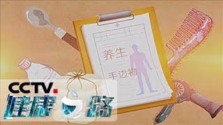 《健康之路》 20200426 养生手边物| CCTV科教