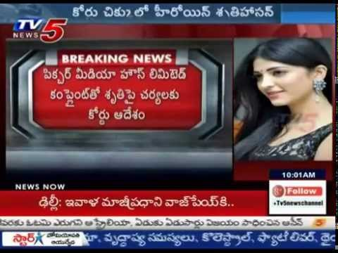 Criminal & Civil Case on Sruthi Hassan | Nampally Court : TV5 News