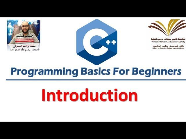programming 1 - Programming For Beginners - C++ عربى
