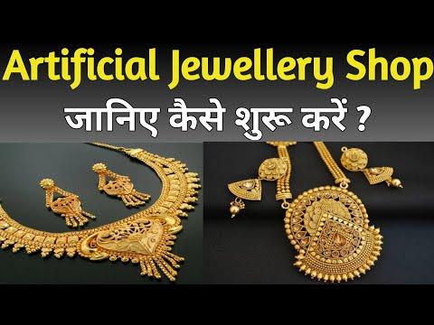 आर्टिफिशियल ज्वेलरी शॉप कैसे शुरू करें, Artificial Jewellery Business Shop Kaise Start Kare ?