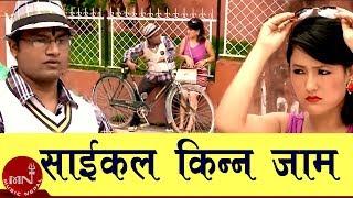 Cycle Kinna Jam Teej Pashupati Sharma Janaki Tarami Magar HD