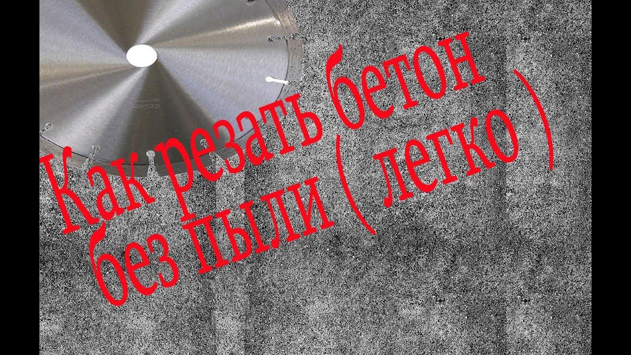 Бетон порезать пропорции известково цементный раствор для штукатурки