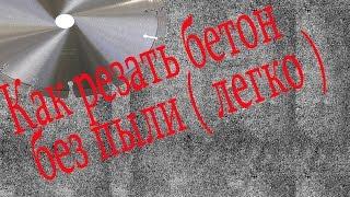 видео Резка бетона без пыли и шума: технология
