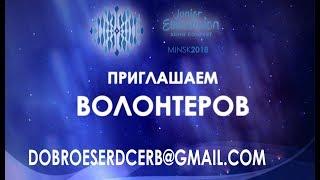"""Прием заявок в волонтеры на детское """"Евровидение-2018"""" продлится до 25 августа"""