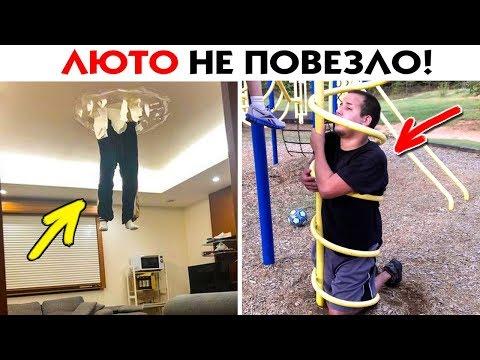 55 СЛУЧАЕВ ЛЮТОГО НЕВЕЗЕНИЯ! - Видео онлайн