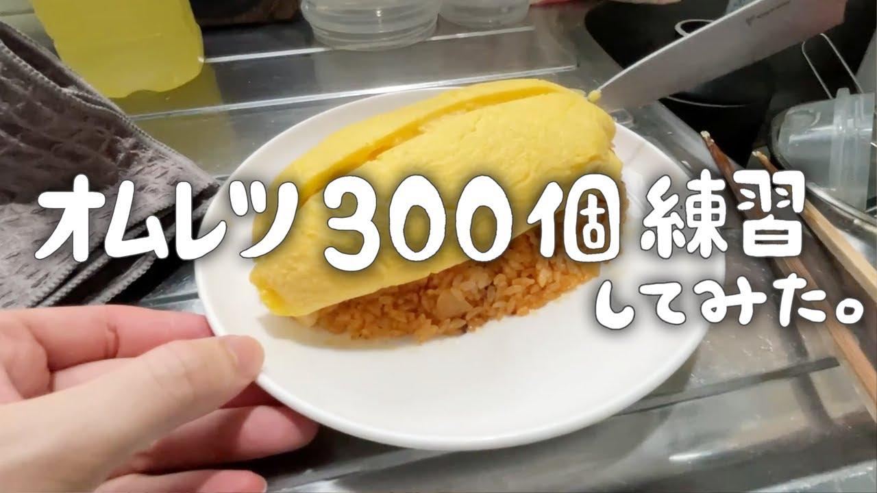 【月収10万フリーター】オムレツ300個目の実力を見せつけます…!🍳(´ω`*)3■キチキチさんを目指してオムレツ1000個作ります。