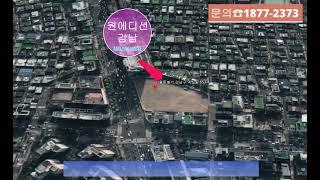 원에디션 강남 상가 주택 분양 청약 모델하우스 (대표광…