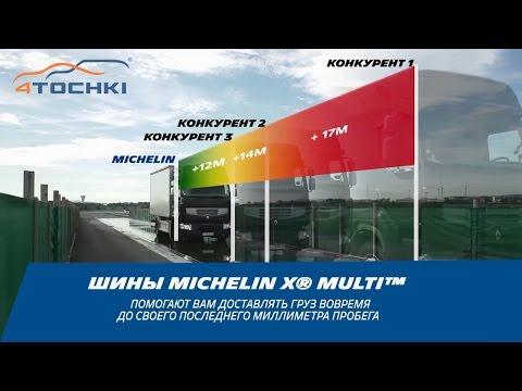 Тест - торможение Michelin X Multi на мокром асфальте на 4 точки