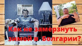Выбираем отопление в своем доме в Болгарии? Субъективное мнение!