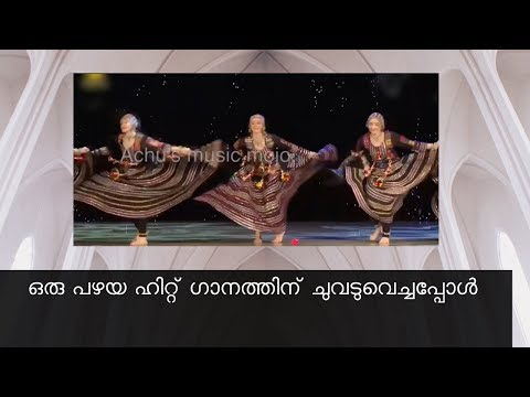 Rakkilipattu Malayalam Movie | Dhum Dhum Dhooreyetho Song| |Achu's|Music|Mojo