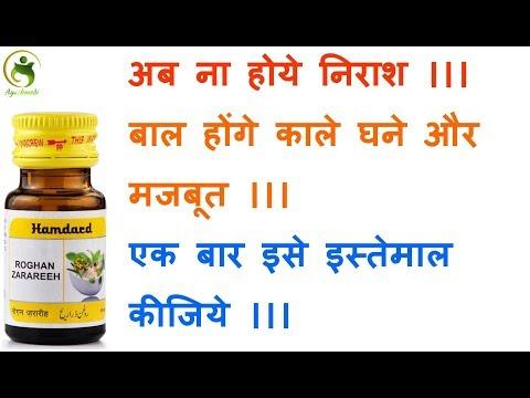 बालों से जुड़ी हर समस्या का एक समाधान Benazir hair oil /Roghan Baiza murgh oil from YouTube · Duration:  2 minutes 56 seconds