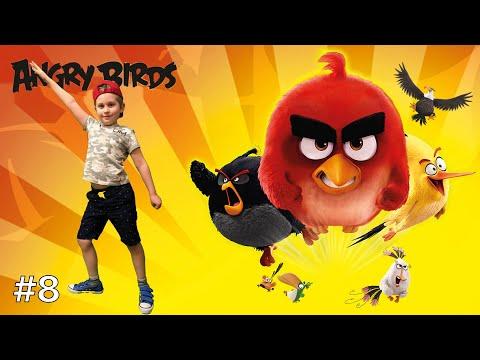 ЗЛЫЕ ПТИЧКИ не сдаются! АРТЕМ и БАТЯ весело проходят игру ANGRY BIRDS #8