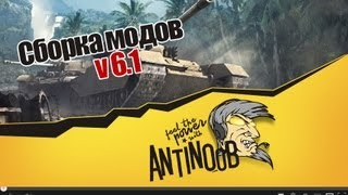 Сборка модов World of Tanks от AnTiNooB v6.1