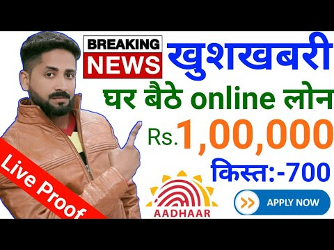 🔥₹-1-lakh-instant-loan-no-peperwork-apply-loan-|-easy-online-loan-without-documents-|-anytimeloan