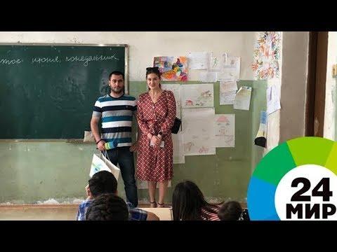 Отдых с пользой: журналисты «МИРа» подарили школьникам в Тбилиси книги на лето - МИР 24