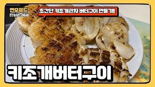 초간단 키조개관자 버터구이 만들기 연우푸드