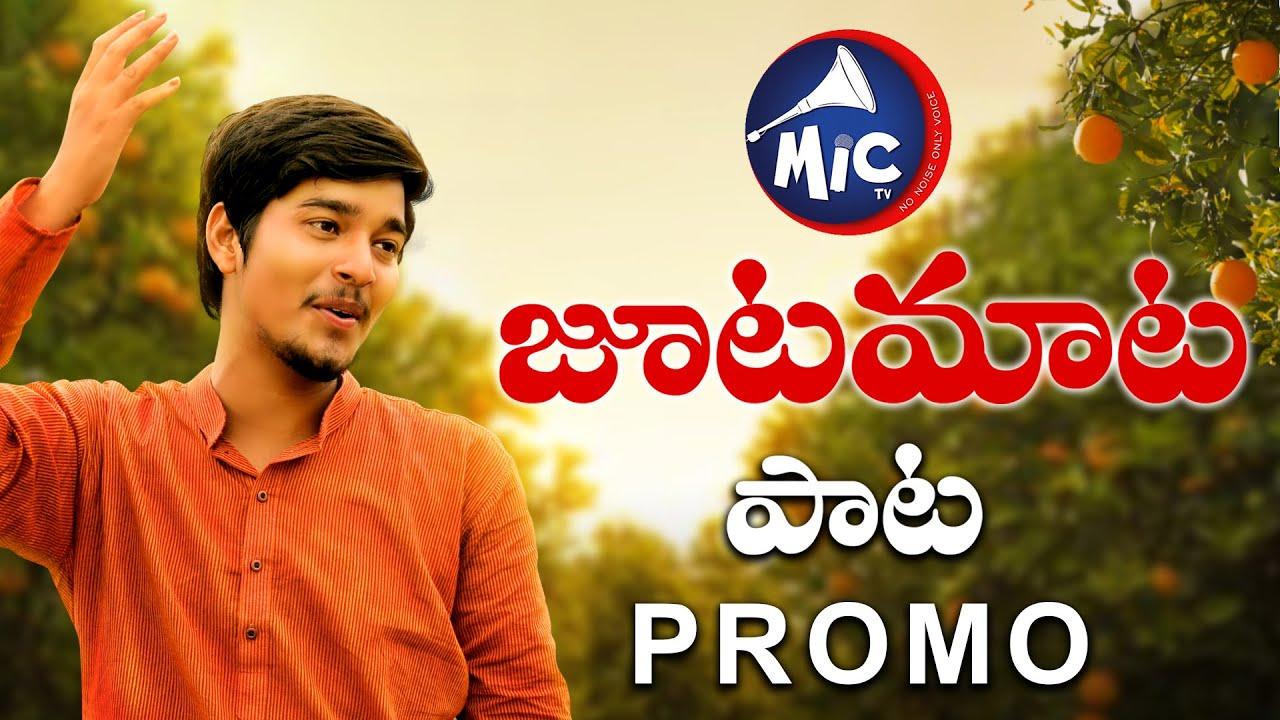 జూటమాట పాట || Promo || Biragoni Chandram || Sk Baji || Mictv