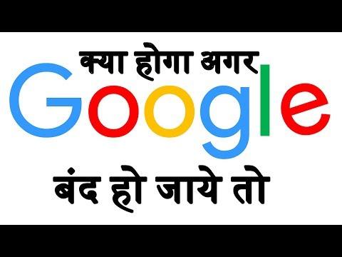 क्या होगा अगर GOOGLE बन्द हो गया तो - What Will Happen If Google Is Down - 동영상