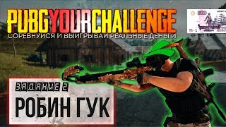 PUBG YOUR CHALLENGE #2 - Робин Гук