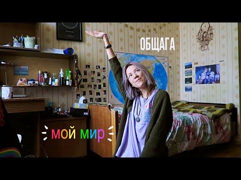 Моя комната в общежитии МГУ | ROOM TOUR