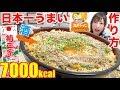 【大食い】[バズレシピ]日本一うまいサッポロ一番みそラーメンの作り方![6キロ]7000kcal【木下ゆうか】