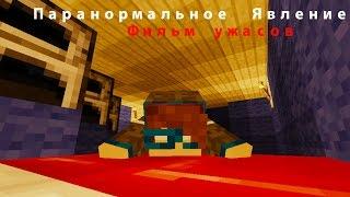 Minecraft фильм: Паранормальное явление/ Paranormal activity