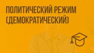 Политический режим (демократический). Видеоурок по обществознанию 9 класс