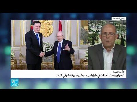 برنامج مكثف للسراج في تونس: لقاء مع السبسي وعدد من السفراء العرب وشيوخ برقة  - نشر قبل 2 ساعة