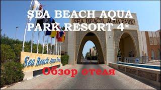 ЕГИПЕТ 2020 SEA BEACH AQUA PARK RESORT 4 ОБЗОР ОТЕЛЯ