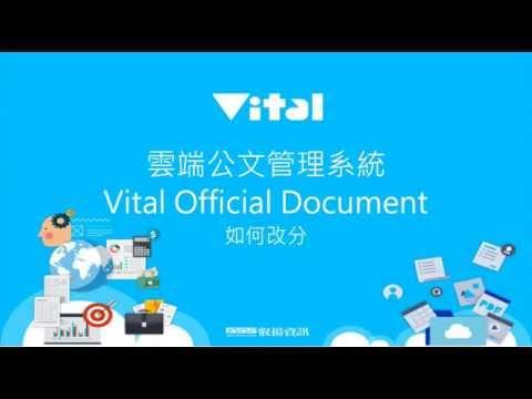 [Online Help] Vital Official Document 雲端公文管理 #4 - 如何改分