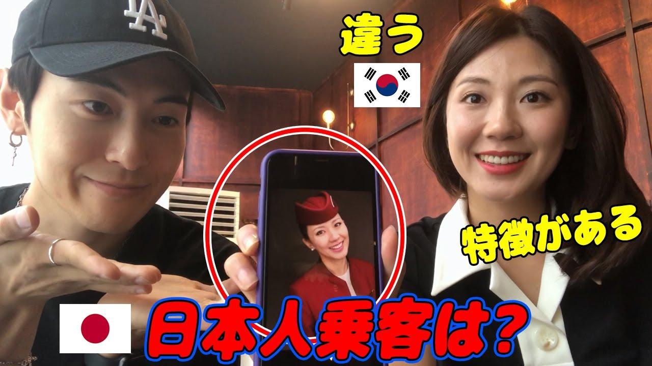 韓国人乗務員(CA)が思う日本人乗客の特徴