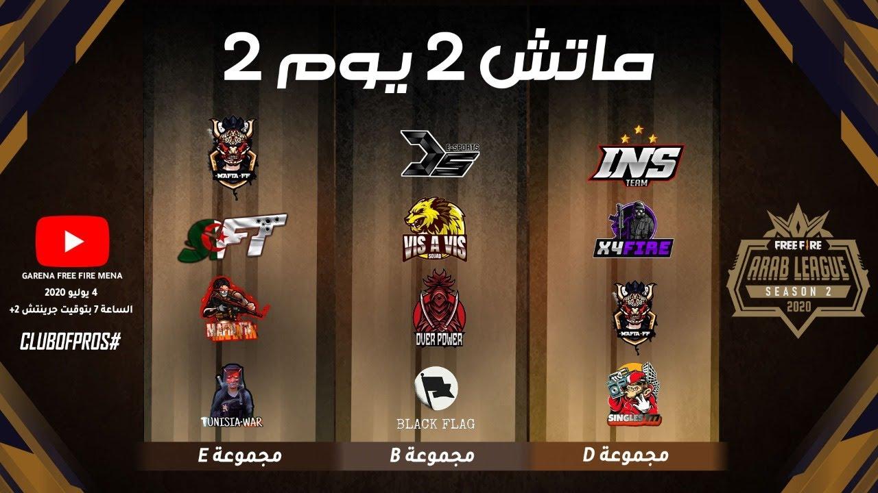الدوري العربي لفري فاير الموسم الثاني الماتش 2 اليوم 2