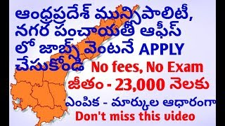 Government jobs in andhra pradesh municipality office