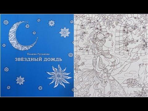 Обзор раскраски Звёздный дождь от Полины Гуськовой