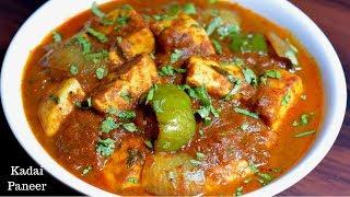 रेस्टोरेंट जैसा कढ़ाई पनीर बनाने का आसान तरीका | Kadai Paneer Recipe | Restaurant Style Kadai Paneer