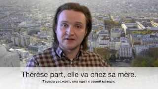Реальный Французский.Упражнения на перевод по учебнику Попова-Казакова.УРОК 2
