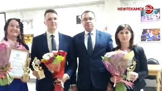 Нефтекамские педагоги отмечены на конкурсе «Учитель года Башкортостана – 2019»