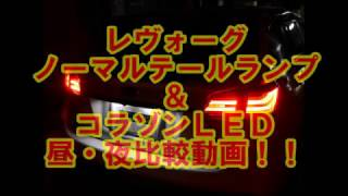 レヴォーグ コラゾン LEDテールランプ