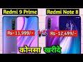 - Redmi 9 Prime VS Redmi Note 8