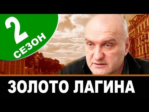 ЗОЛОТО ЛАГИНА 2 СЕЗОН 1 СЕРИЯ (17серия) на НТВ. АНОНС, дата выхода