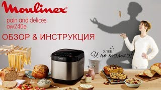 ✅  Хлебопечка Moulinex OW240E Pain and Delices - обзор и полная инструкция