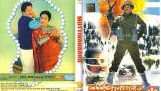 Muthina Hara 1990: Full Kannada Movie Part 9